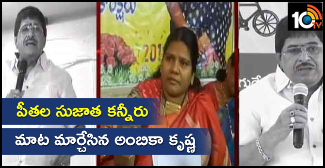 TDP Ambika Krishna Gives Clarity On Controversy Over Peethala Sujatha