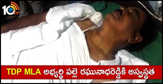 TDP Leader Palle Raghunatha Reddy Hospitalised