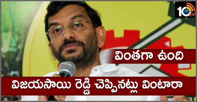TDP Leader Somireddy ChandramOhan Reddy Comments on Election Commission