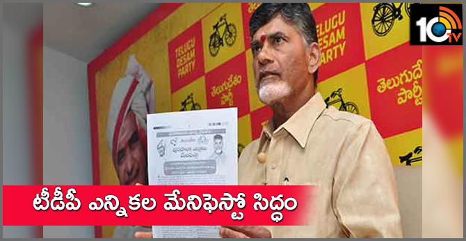 TDP election manifesto prepared