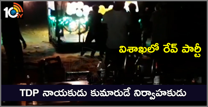 TDP leader son arranged Rave party at Visakha beach road