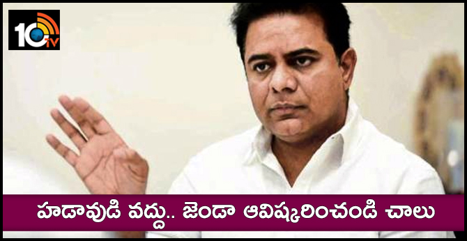 TRS Working President Ktr Message to Cadre and Activists