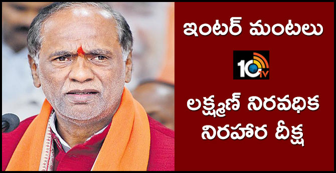 Telangana BJP Leader Laxman To Go On Indefinite Hunger Strike