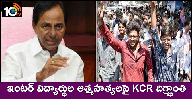 Telangana CM KCR Respond Over Inter Students Suicide