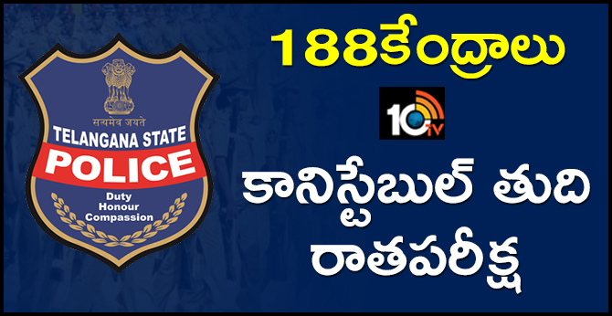 Telangana Constable Final Written Exam