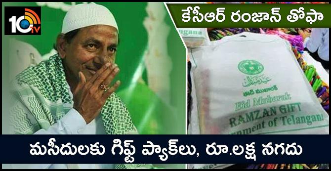 Telangana Govt Ramzan Gift