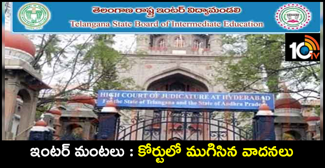 Telangana High Court To Hear About Inter Results