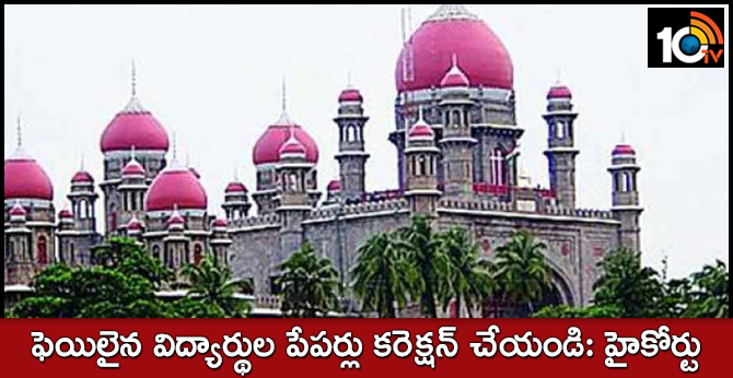 Telangana High Court on Inter Students Issue