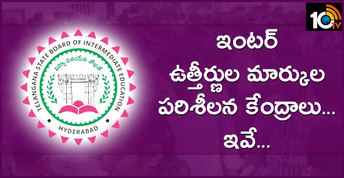 Telangana Inter Papers Re Verification Centers