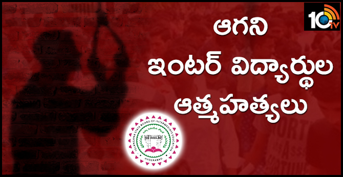 Telangana Inter Results, Student Commit Suicides
