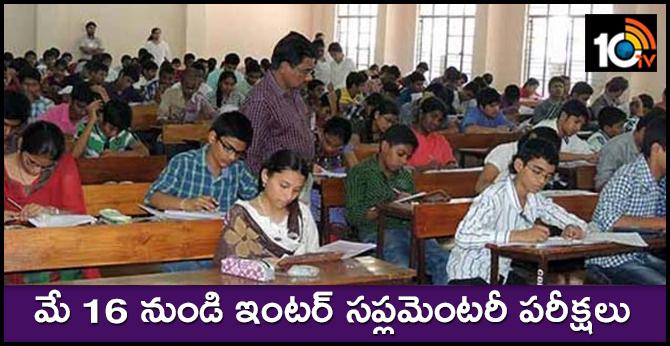 Telangana Inter Supplementary Exam Dates