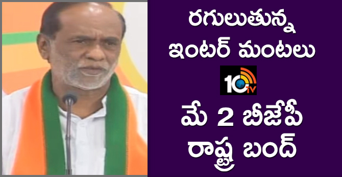 Telangana Intermediate Issue called on the BJP state bandh on May 2