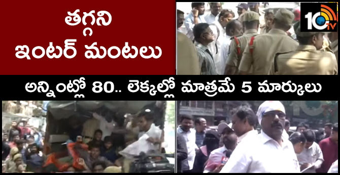 Tension at Telangana Inter-Bord.. Demand for Justice for Students