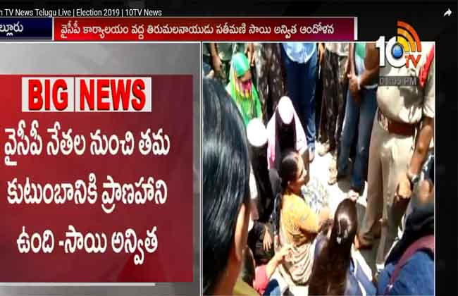 Tension at Nellore Rural YCP office..
