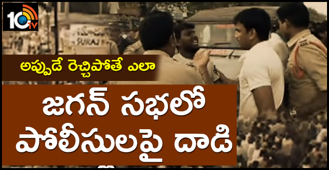 Tensions at Jagan election campaign in mylavaram