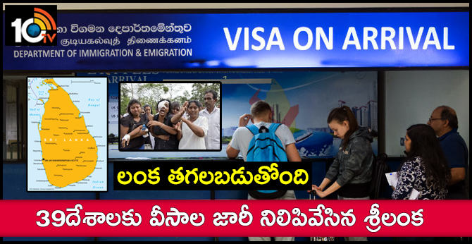 After Terror Attacks, Sri Lanka To Stop Visa-On-Arrival For Citizens Of 39 Countries