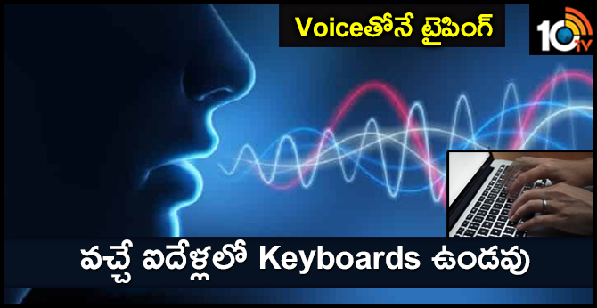 The keyboard will be gone in five years and voice tech is 'the opportunity of a decade