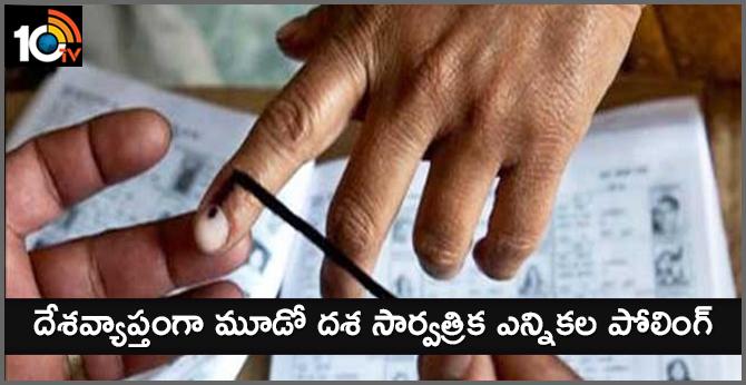 Third Phase Loksabha Elections Polling