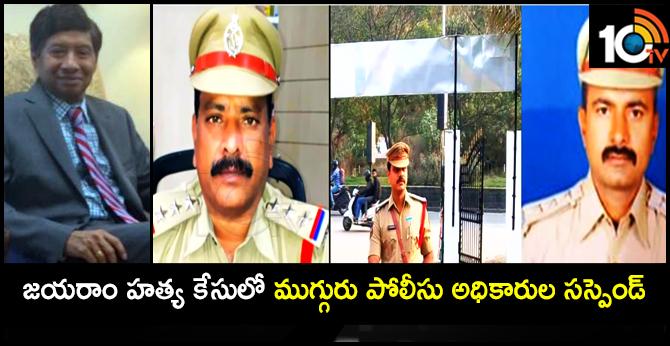 Three police officers suspended in Jayaram murder case