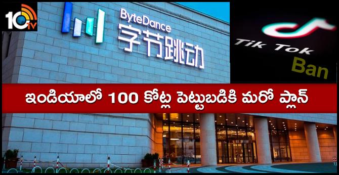 TikTok's parent ByteDance to invest 100 crore in India in next 3 years