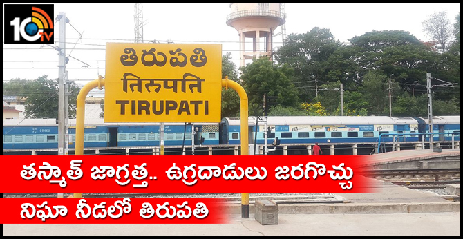 Tirupathi Town To Be On High Alert Over Possible Terror Threat