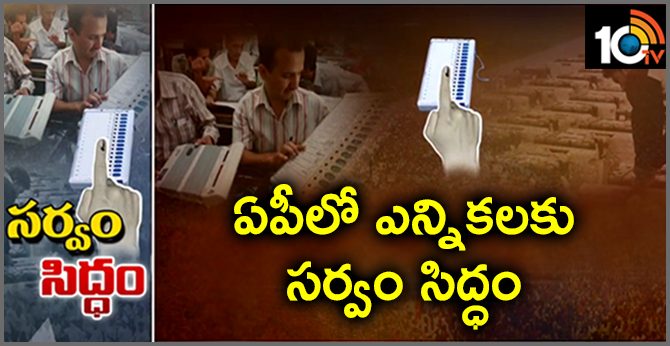 To prepare for elections in AP