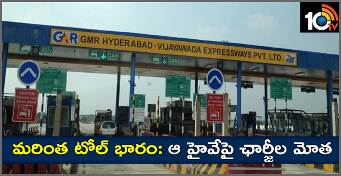 Toll fare hikes on Hyderabad-Vijayawada National highway