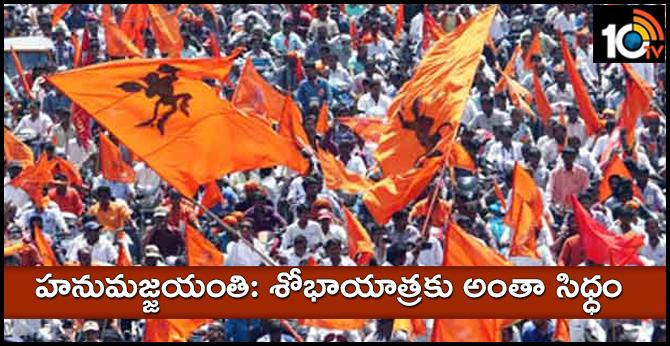 Traffic restriction in Hyderabad for Hanuman Shobha Yatra