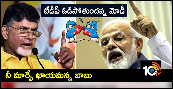 Tweet War between Modi and Chandrababu