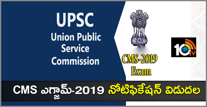 UPSC Combined Medical Services Exam 2019 Notification Released