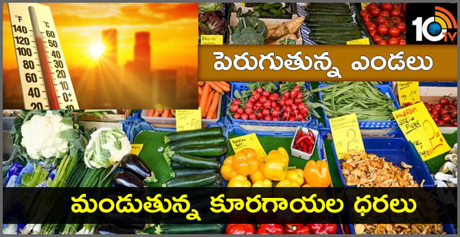 Vegetable prices are rising due to rising temperatures in Hyderabad
