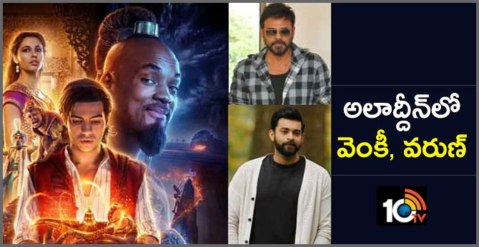 Venkatesh and Varun Tej Gives Voice for Aladdin Telugu Version