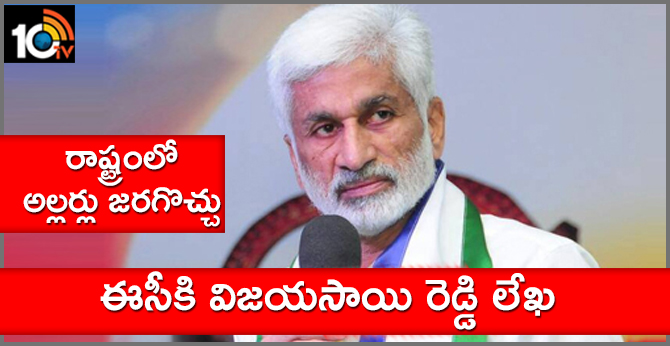 Vijayasai Reddy Letter To EC