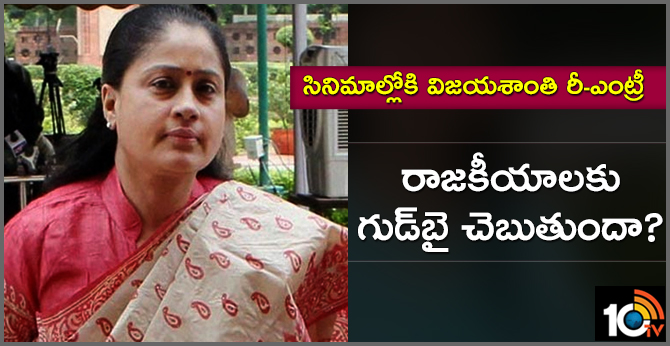 Vijayasanthi left politcs and re-Entry into Cinema
