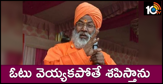 Vote for me or I will curse you,' warns BJP's Sakshi Maharaj