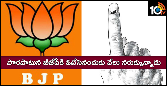 Voter chops off his finger after voting BJP by mistake