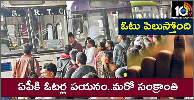 Voters going to the AP | Andhra Pradesh Election 2019