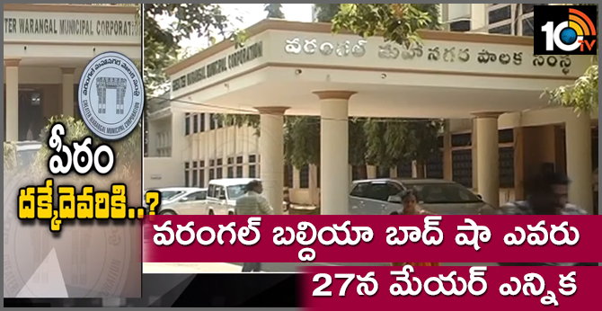 Warangal Mayor Election On April 27