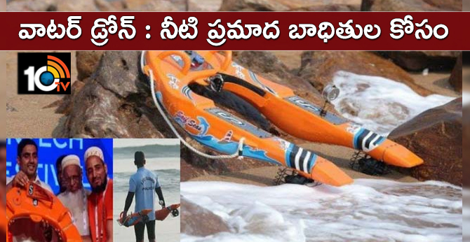 Water drone protecting drowning in water ..Visakhapatnam Techie discovery