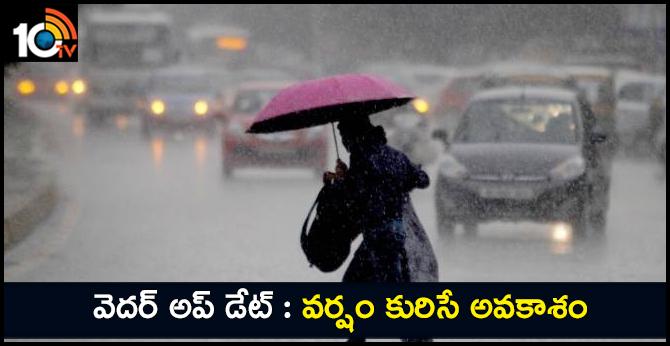 Weather Update, Rain Chance In Telangana