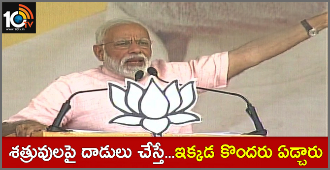 When India hits back at enemy, some people here start crying: PM Modi in Amroha, Uttar Pradesh