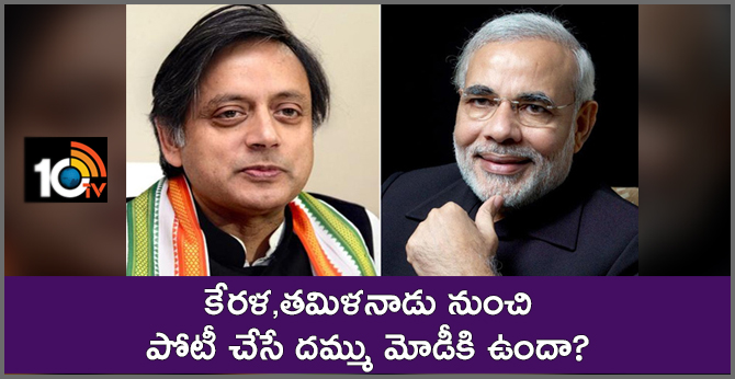 """Will PM Have Courage To Fight From Kerala, Tamil Nadu?"""": Shashi Tharoor"""