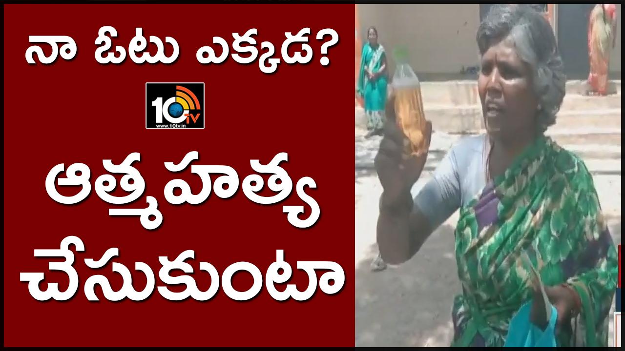 Women Vote Missing At Srikakulam Dist Adoni