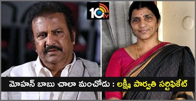 YCP Leader Laxmi Parvathi Comments On Mohan Babu