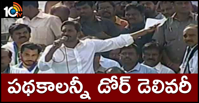 YSRCP Election Campaign In Ongole | YS Jagan promises | AP Elections 2019