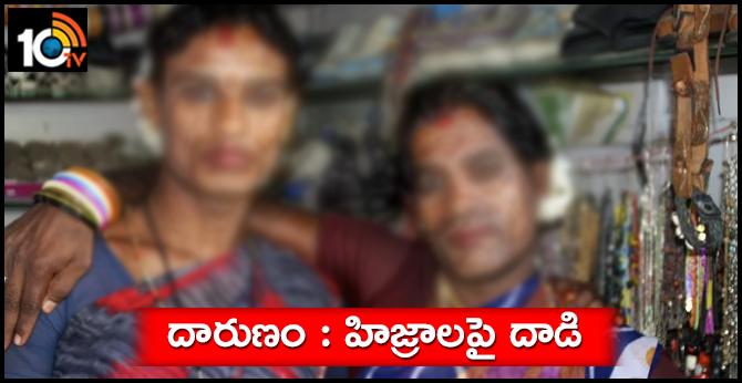 """Youth attack on Hijra""""s at Ibrahimpatnam , near Vijayawada"""