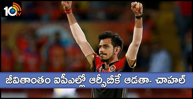 Yuzvendra Chahal wants to play for RCB whole career