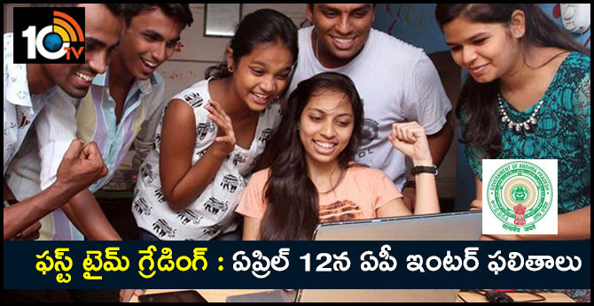 ap inter results on april 12th