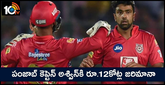 ashwin fined 12 crores of rupees for slow over rate