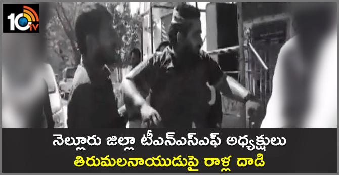 attack on Nellore District TNSF President Thirumala Naidu